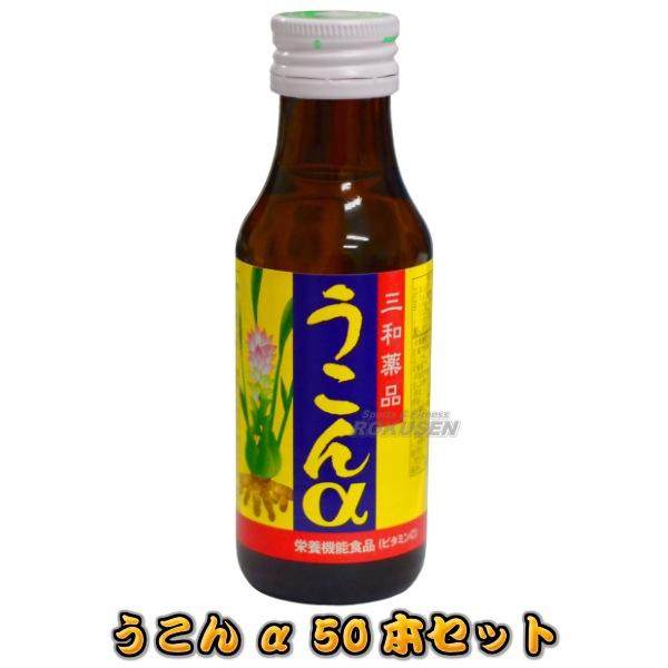 【三和薬品】ウコンドリンク ウコンa 100ml×50本セット