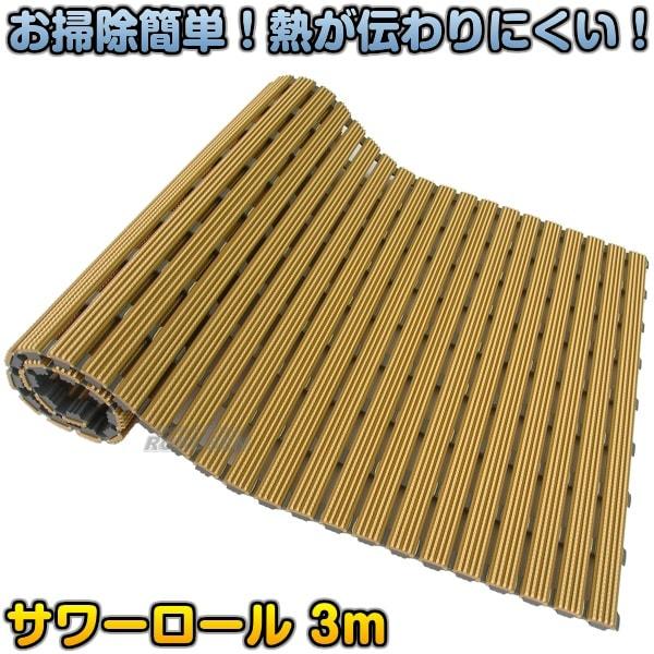 【巻取りスノコ】サワーロール 3m