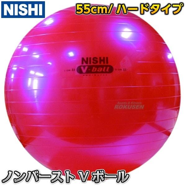 【NISHI ニシ・スポーツ バランスボール】ノンバーストVボール55