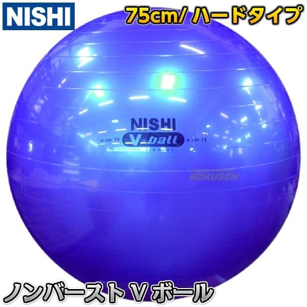 【NISHI ニシ・スポーツ バランスボール】ノンバーストVボール75