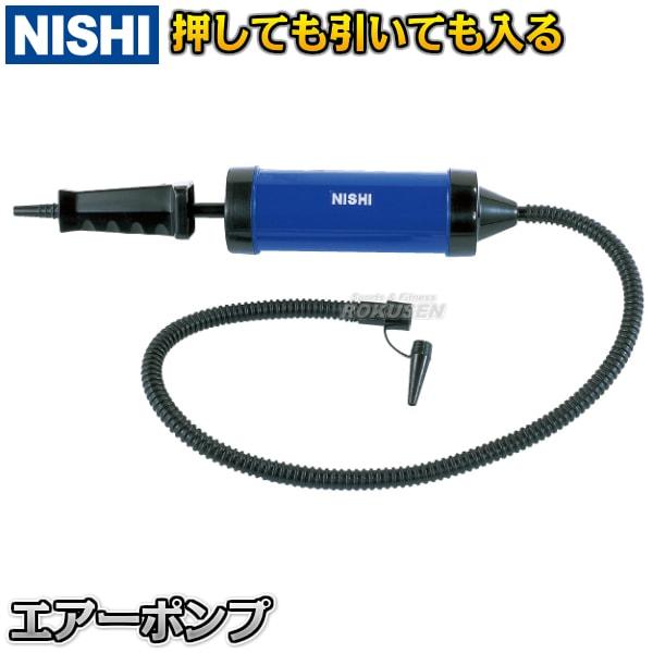 【NISHI ニシ・スポーツ 空気入れ】エアーポンプ T7960A