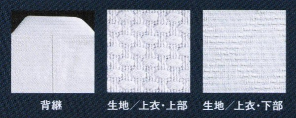 【山嵐 柔道】山嵐 晒背継柔道着 上衣・ズボン・白帯セット J-450