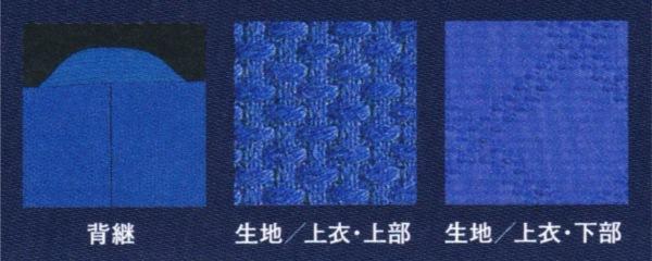 【山嵐 柔道】山嵐 高級背継二重織BLUE柔道着 上衣・ズボンセット J-1300 2号