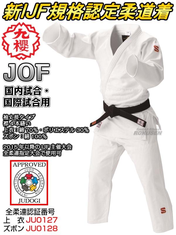 【九櫻・九桜  柔道】JOF 新IJF規格認定 背継二重織柔道着 全柔連新規格 上下セット