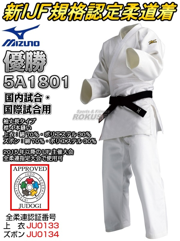 【MIZUNO・ミズノ 柔道】新IJF規格認定柔道着 優勝 22-5A1801 上衣・ズボンセット