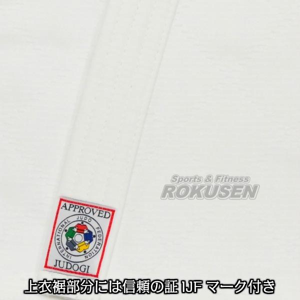 【MIZUNO・ミズノ 柔道】新IJF規格認定柔道着 優勝 22-8A0101