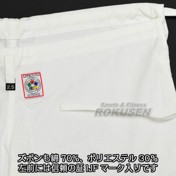 【MIZUNO・ミズノ 柔道】新IJF規格認定柔道着 優勝 22-5A1501 上衣・ズボンセット