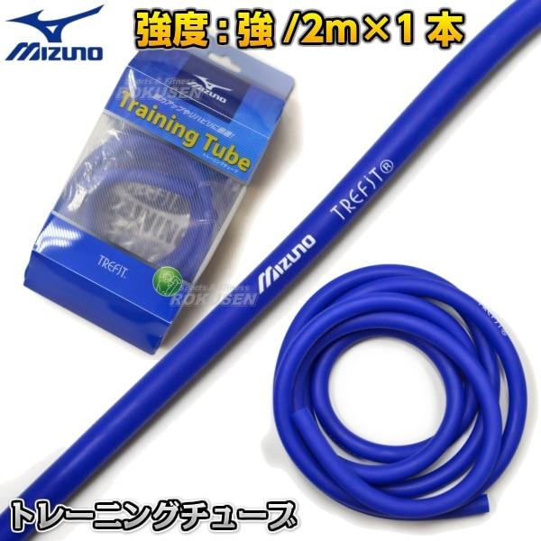 【MIZUNO・ミズノ 柔道】トレーニングチューブ Trefit ブルー 強度:強 C3JSB41527