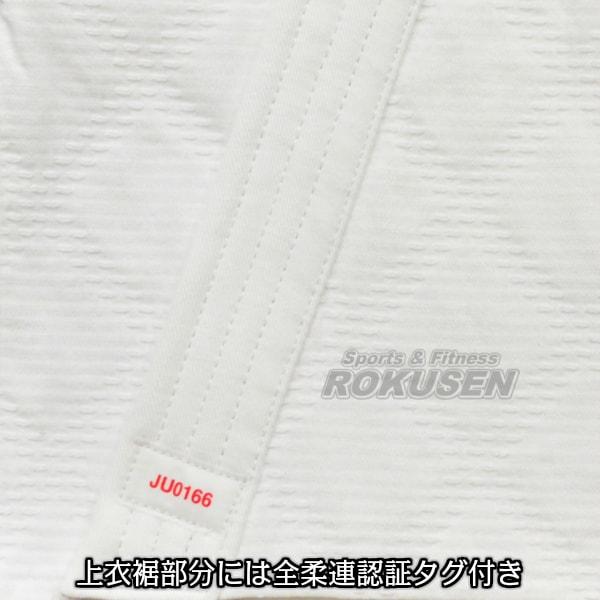 【山嵐】高級晒二重背継柔道着 全柔連規格 J-1700