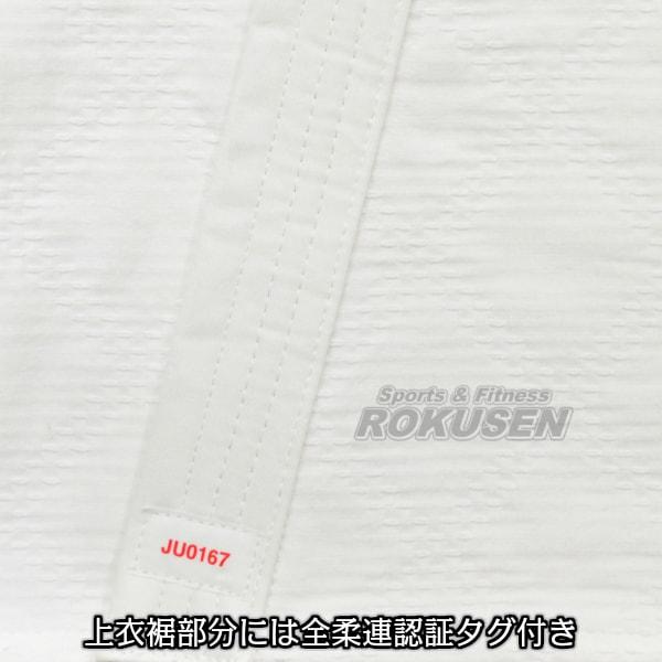 【山嵐】二重晒背継柔道着 全柔連規格 J-950