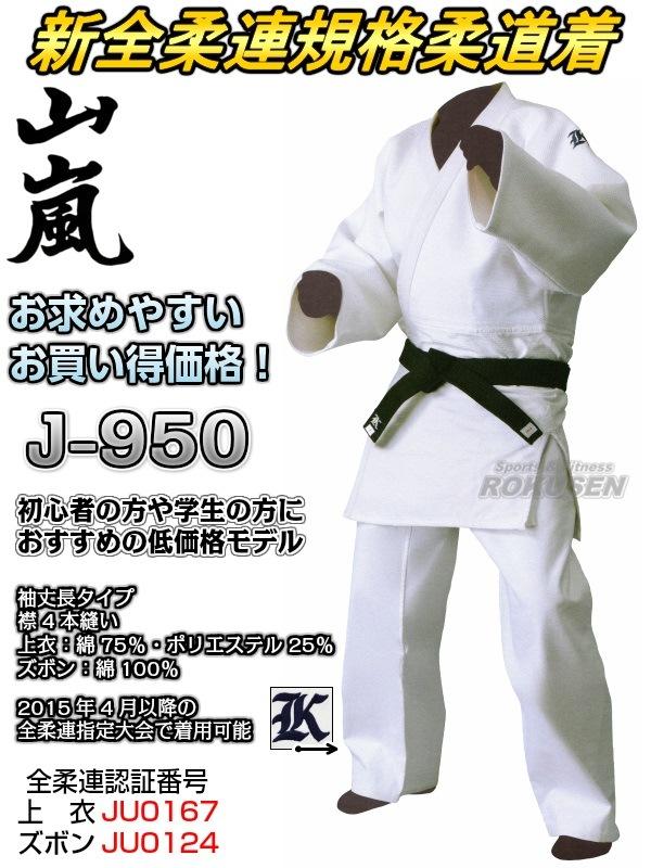 【山嵐】二重晒背継柔道着 全柔連規格 J-950 上衣・ズボンセット