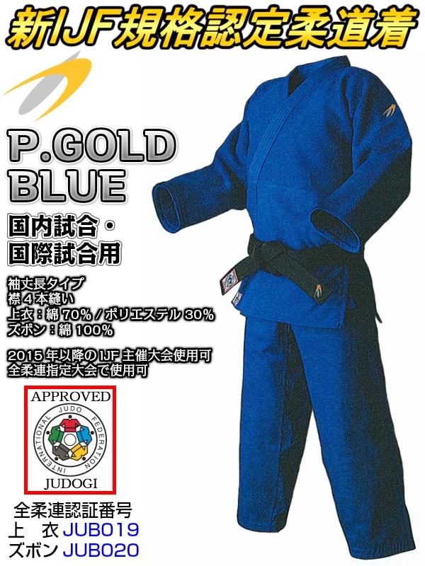 【東洋 柔道】IJF新規格柔道着 PRIDE GOLD BLUE 上下セット