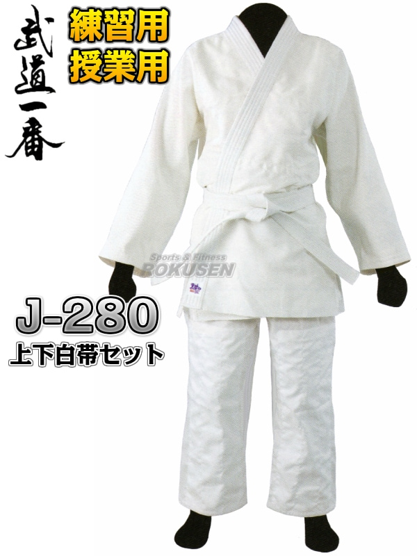 【高柳 柔道】晒クラブ練習用柔道着 上衣・ズボン・白帯セット J-400