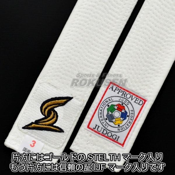 【東洋 柔道】東洋柔道帯 全柔連新規格適合白帯 STELTH WHITE BELT