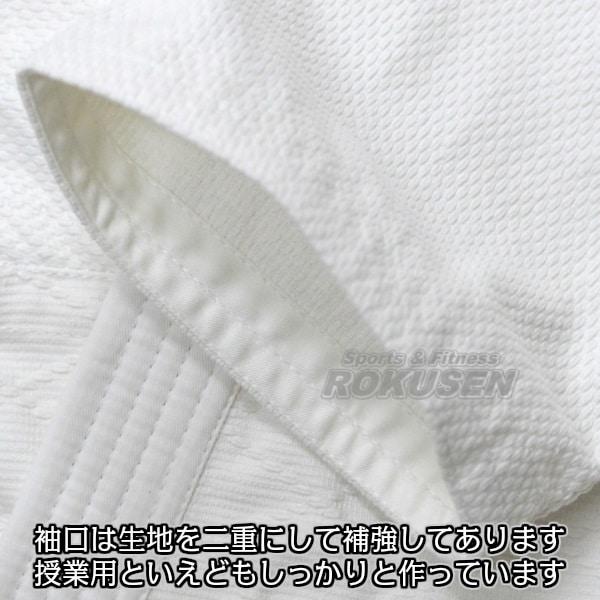 【九櫻・九桜 柔道】JA 日武印 柔道着 上衣・ズボン・白帯セット