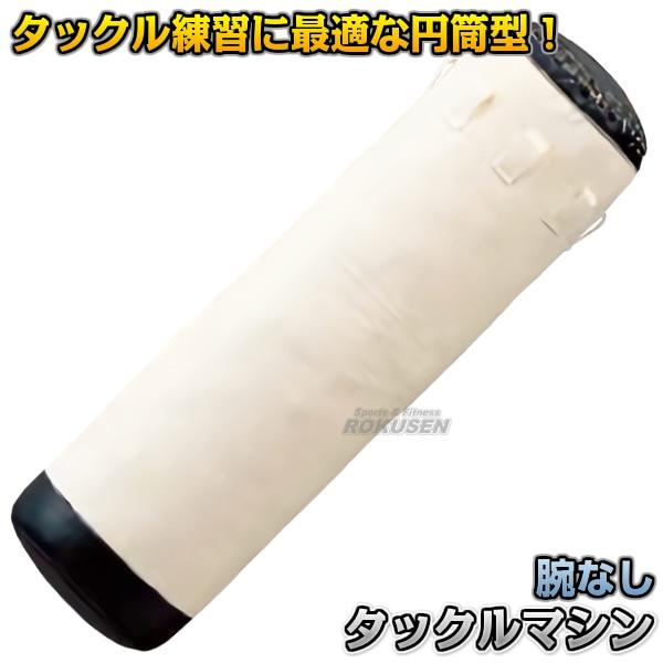 【九櫻・九桜 柔道】タックルマシン 円筒型 RO63