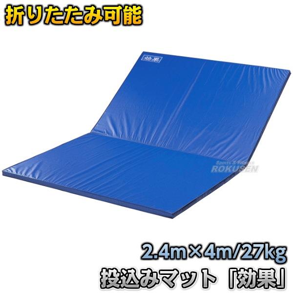 【九櫻・九桜 柔道】柔道用投込みマット「効果」