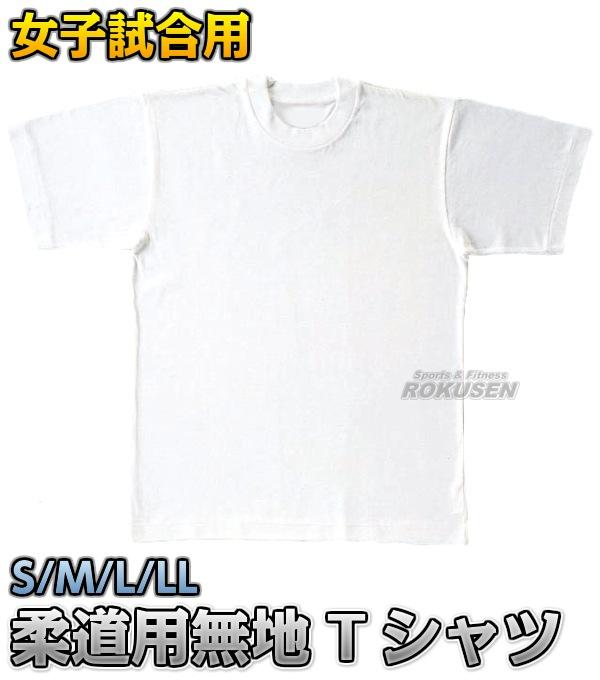 【九櫻・九桜 柔道】柔道用下着 無地Tシャツ 試合用