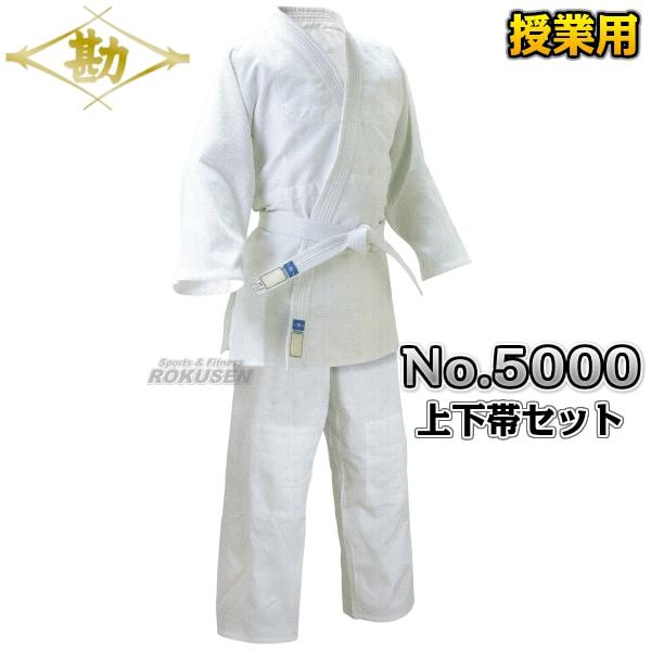 【松勘 柔道】松勘柔道着 No.2000 上衣・ズボン・白帯セット