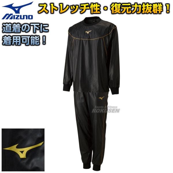 【MIZUNO・ミズノ 柔道】減量衣 サウナスーツ 上下セット 22JC5A9009/22JD5A9009