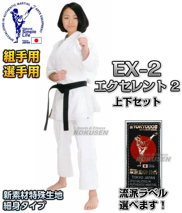 【東京堂】空手着 EX-2 エクセレント2 上下セット