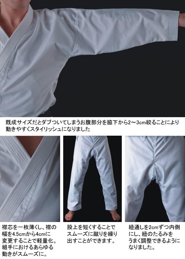 【東海堂 空手】空手着 蒼龍 SYU 上衣・ズボンセット