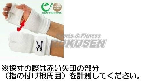 【MIZUNO・ミズノ 空手】拳サポーターサイズ