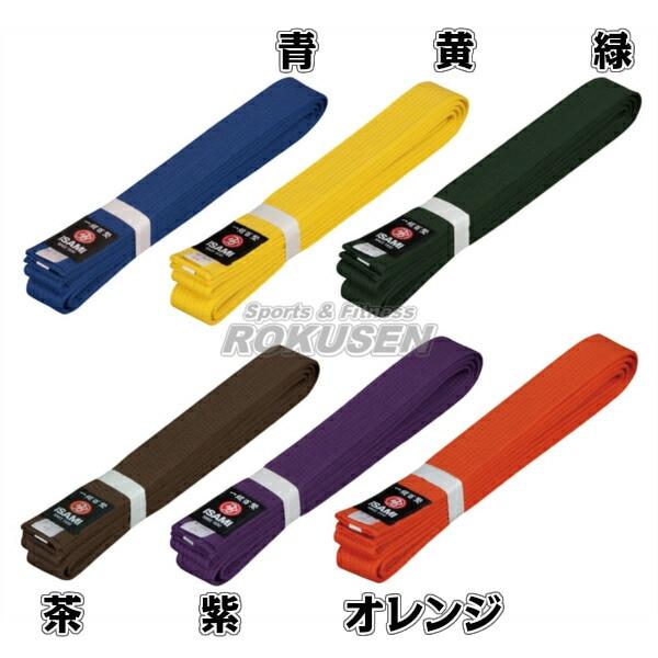 【ISAMI・イサミ】空手帯 色帯