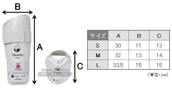 【東海堂】サポーターサイズ表
