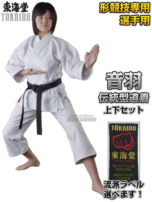 【東海堂 空手】空手着 音羽 SSA 上衣・ズボンセット