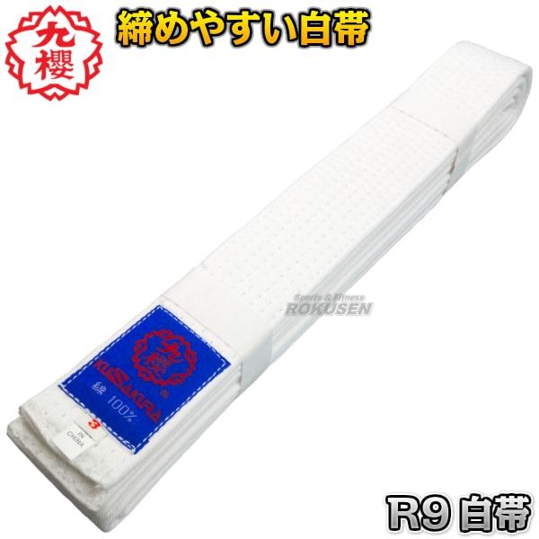 【九櫻・九桜 空手】空手帯 R9B