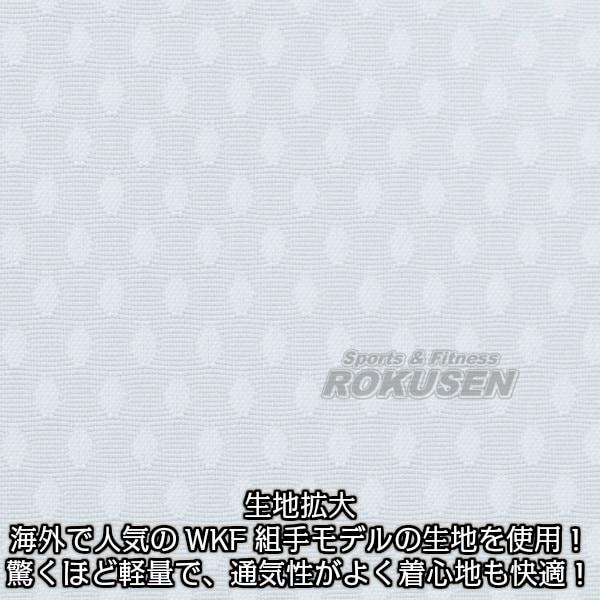 【東海堂 空手】空手着 日本製音速 KMJ 上衣・ズボンセット