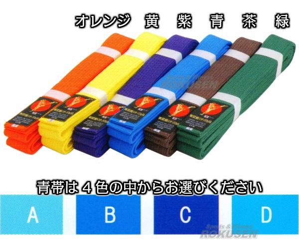 【東京堂】空手帯 色帯