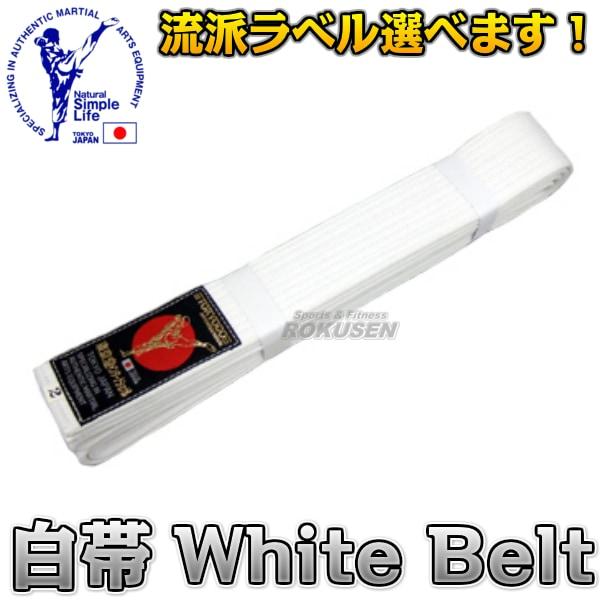 【東京堂】空手帯 白帯