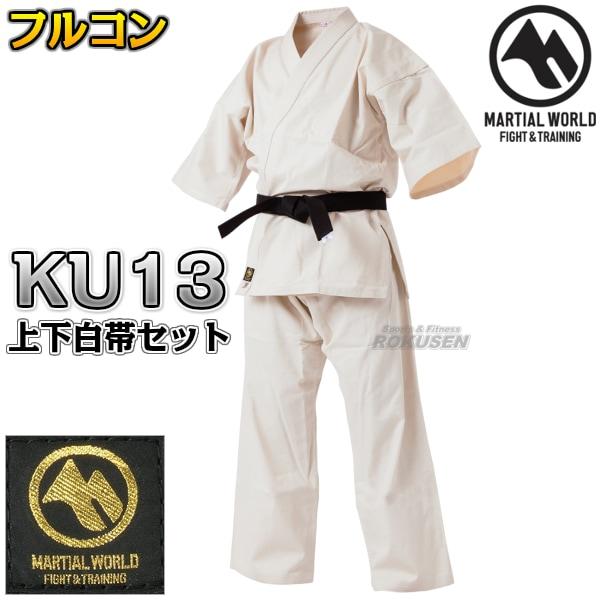 【マーシャルワールド 空手】未晒フルコンタクト空手着 KU13 上衣・ズボン・白帯セット
