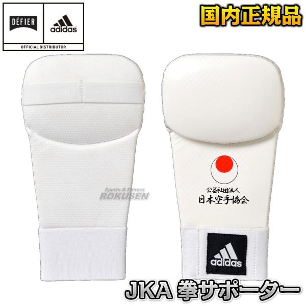【アディダス・adidas】国内正規品 JKA公認拳サポーター 661.61 S/M/L