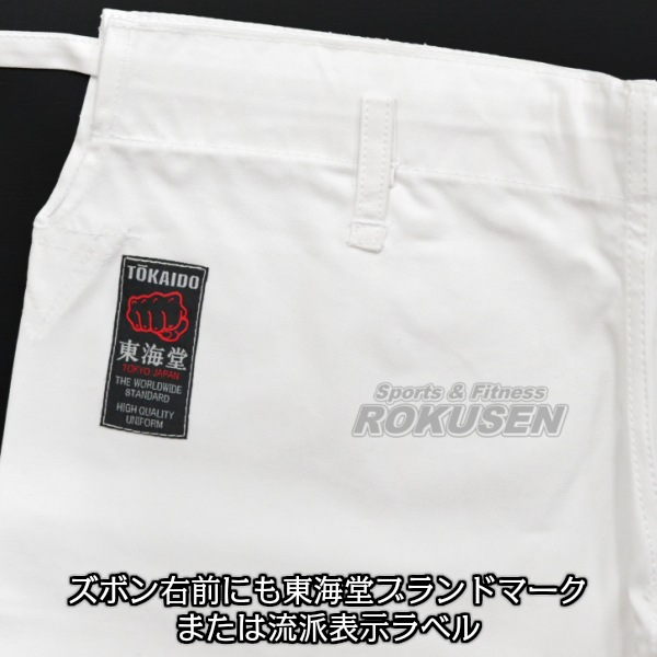 【東海堂 空手】空手着 息吹 TU1 上衣・ズボン・白帯セット