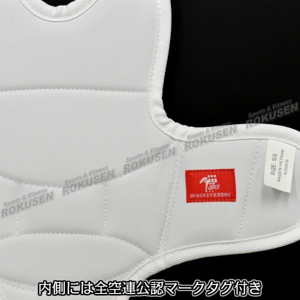 【MIZUNO・ミズノ 空手】ボディプロテクター インナータイプ 男女兼用 23JHA70001