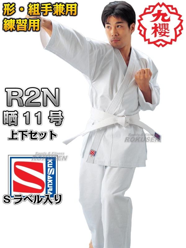 【九櫻・九桜 空手】空手着 R2NS2 晒11号 上衣・ズボンセット