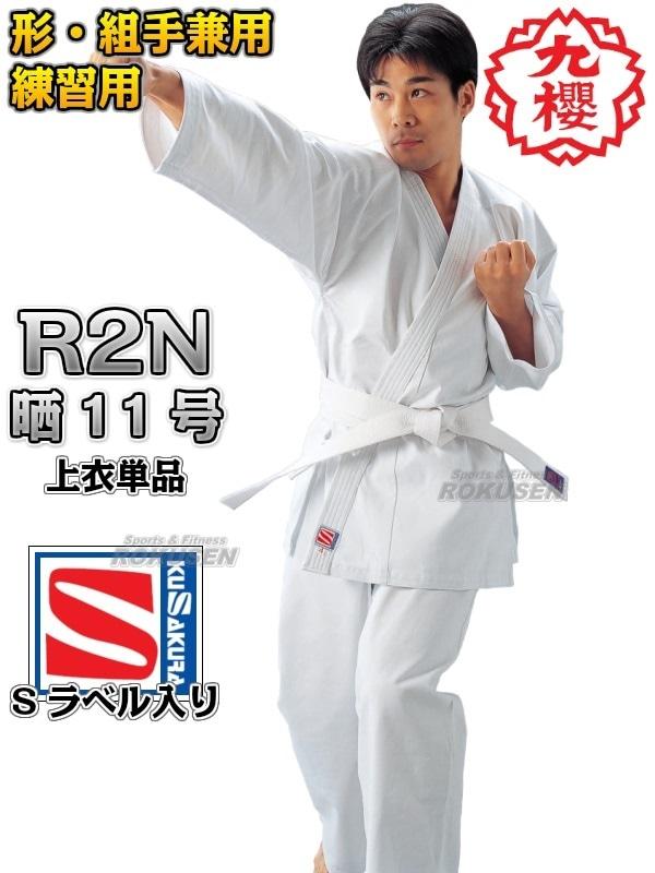 【九櫻・九桜 空手】空手着 R2N1 晒11号 上衣