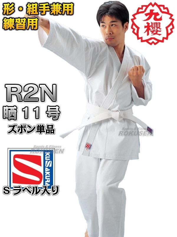 【九櫻・九桜 空手】空手着 R2N1 晒11号 ズボン
