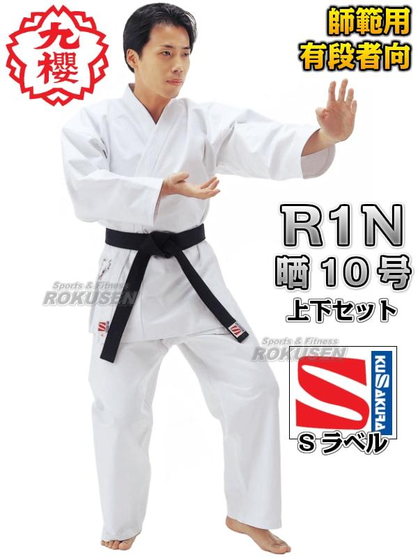 【九櫻・九桜 空手】空手着 R1N2 晒10号 上下セット