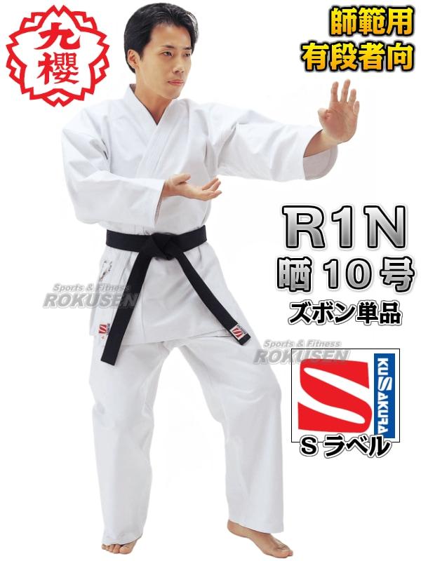 【九櫻・九桜 空手】空手着 R1NP2 晒10号 ズボン