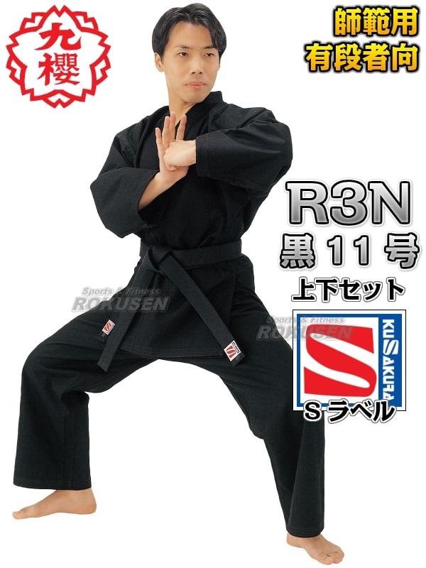 【九櫻・九桜 空手】空手着 R3N2 黒11号 上下セット