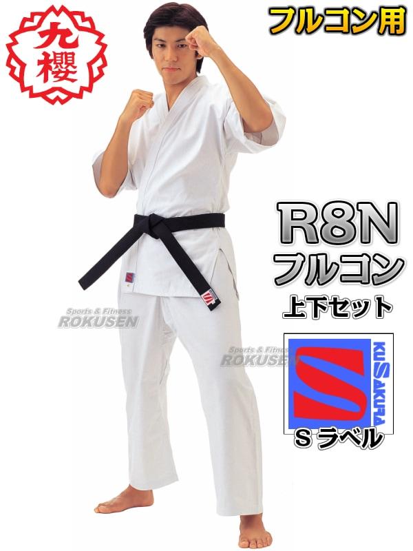 【九櫻・九桜 空手】空手衣 R8N1 フルコンタクト空手着 上下セット