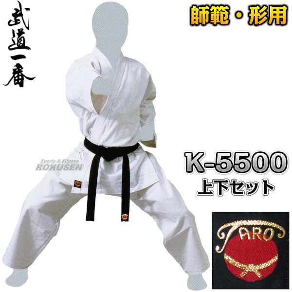 【高柳 空手】高級10号帆布和晒空手着 K-5500