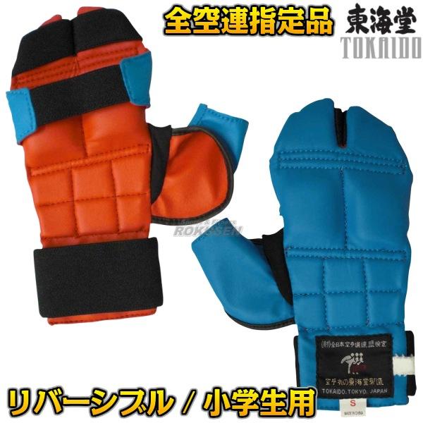 【東海堂 空手】リバーシブル拳サポーター JKF