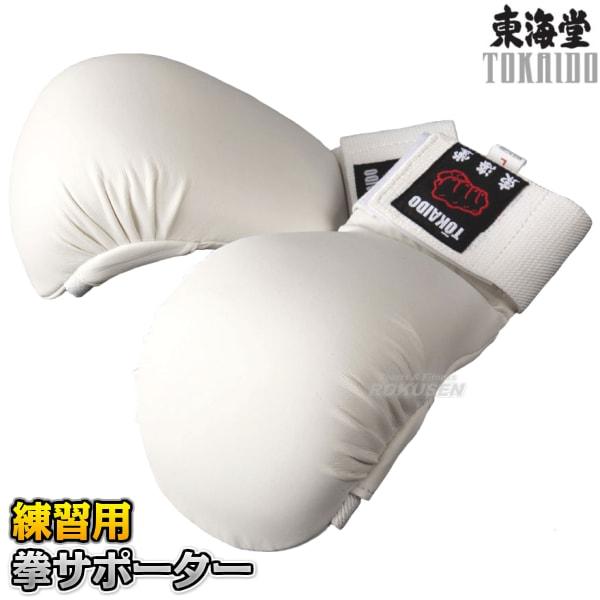 【東海堂 空手】拳サポーター JKF
