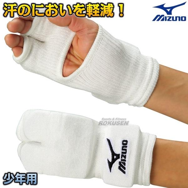 【MIZUNO・ミズノ 空手】拳サポーター 両手一組 子供用 23JHA61501