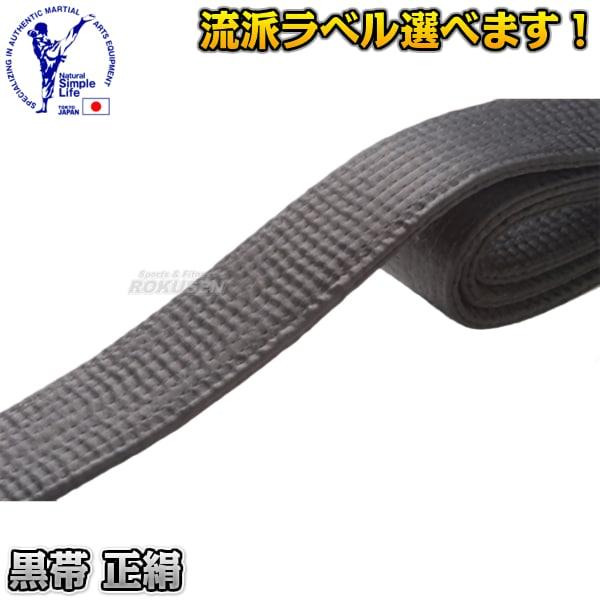 【東京堂】空手帯 黒帯 正絹黒帯